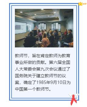 教师节主题公众号模板上新,感恩教师节微信推文必备3