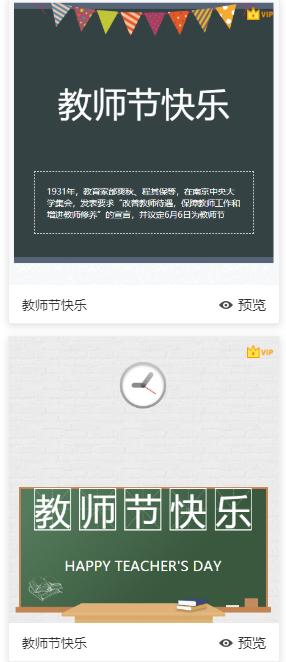 教师节主题公众号模板上新,感恩教师节微信推文必备!