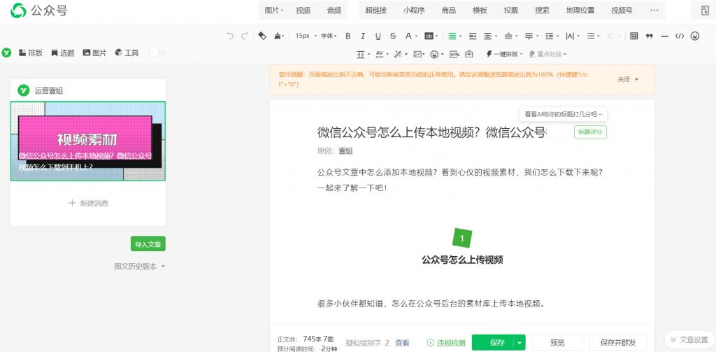 微信公众号素材管理中的文章怎么发表?怎么一次性发多篇推文?