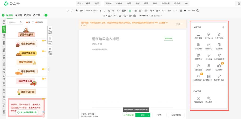 微信编辑器-壹伴的图文工具箱