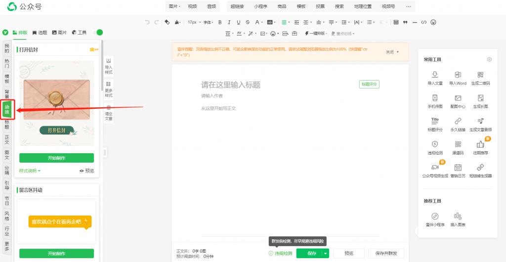 微信svg交互式排版用什么编辑器