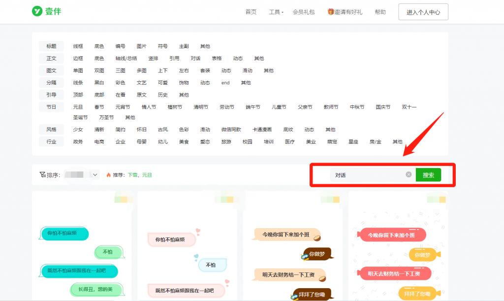 公众号排版工具壹伴助手-关键词搜索样式功能