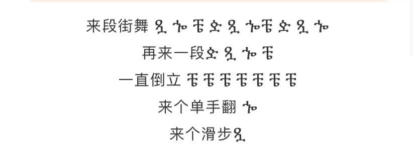 公众号文章中如何添加特殊符号?公众号文章中如何输入数学符号?