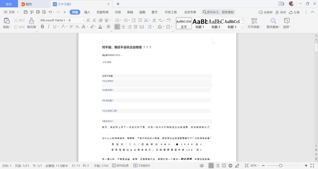 公众号文章能直接导入到word文档中吗