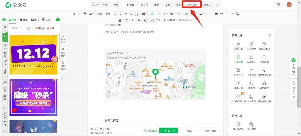 微信公众号可以设置地图导航吗?微信公众号地图导航怎么设置?