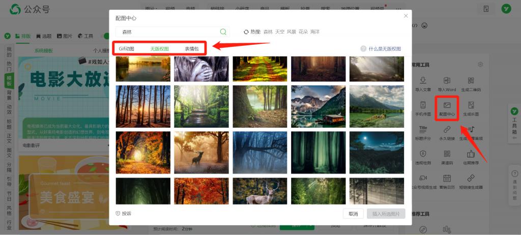 无版权图片素材网里的图片,可用作公众号素材吗?
